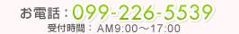 お電話:099-226-5539 受付時間:AM10:00〜18:00